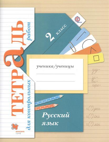 Русский язык. 2 класс. Тетрадь для контрольных работ