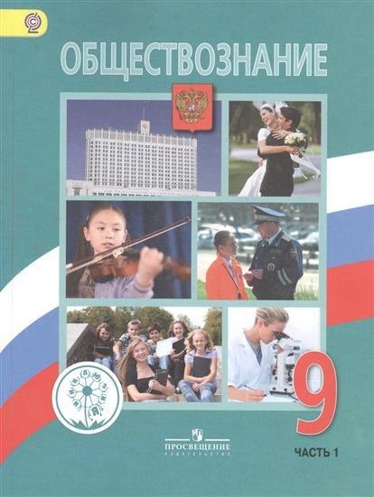 Обществознание. 9 класс. Учебник для общеобразовательных организаций. В двух частях. Часть 1. Учебник для детей с нарушением зрения
