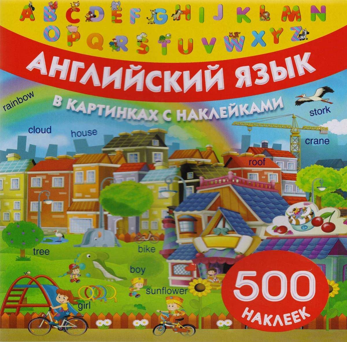 Глотова В. (худ.) Английский язык в картинках с наклейками. 500 наклеек глотова в рахманов а илл в мире животных 500 наклеек