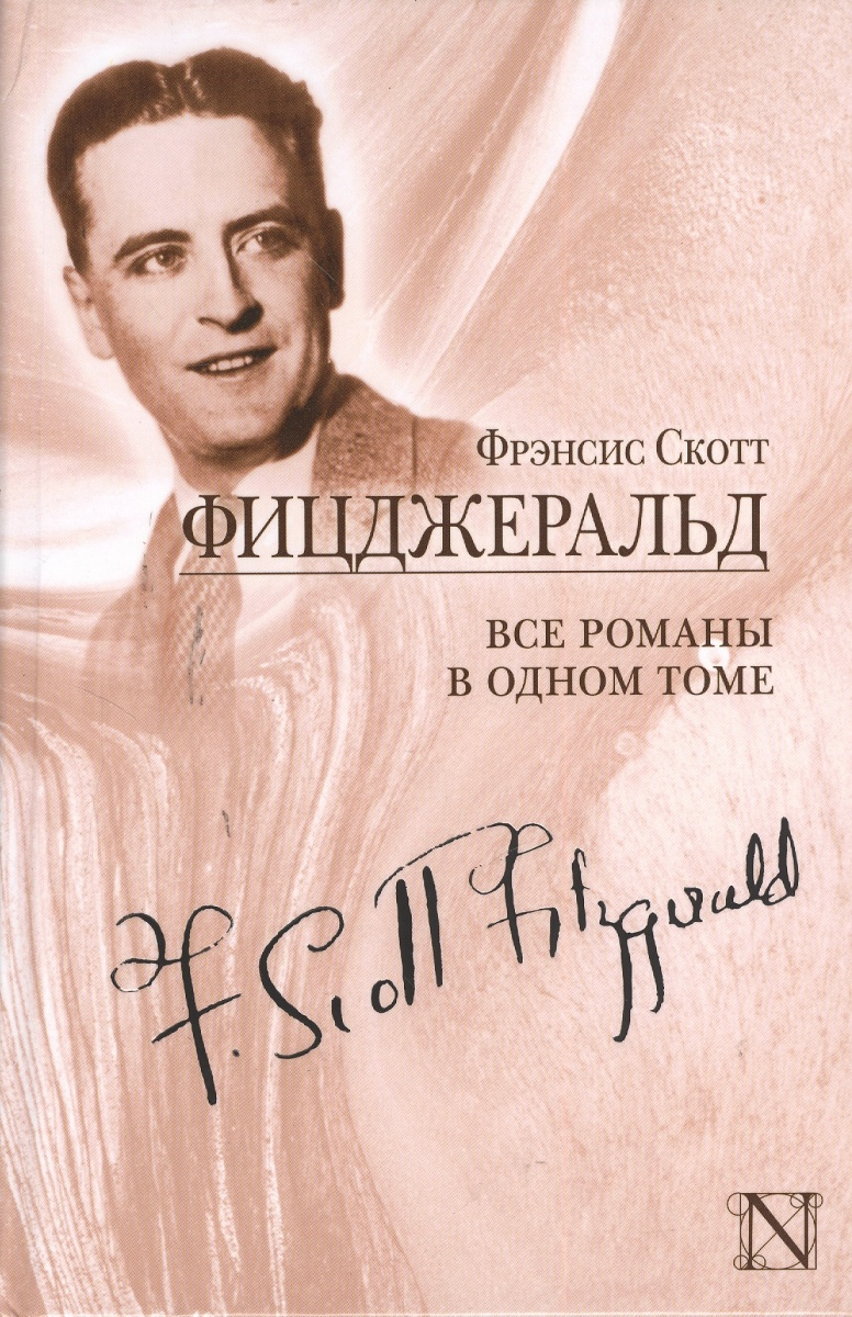 Фицджеральд Ф. Все романы в одном томе: По эту сторону рая. Прекрасные и обреченные. Великий Гэтсби. Ночь нежна. Последний магнат