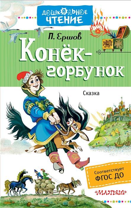 Ершов П. Конек-горбунок. Сказка в стихах цены онлайн