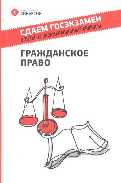 Гражданское право. Ответы на экзаменационные вопросы. Учебное пособие