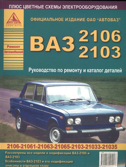 цены Автомобили ВАЗ 2106-2103. Руководство по ремонту и Каталог деталей