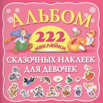 Альбом сказочных наклеек для девочек. 222 наклейки от Читай-город