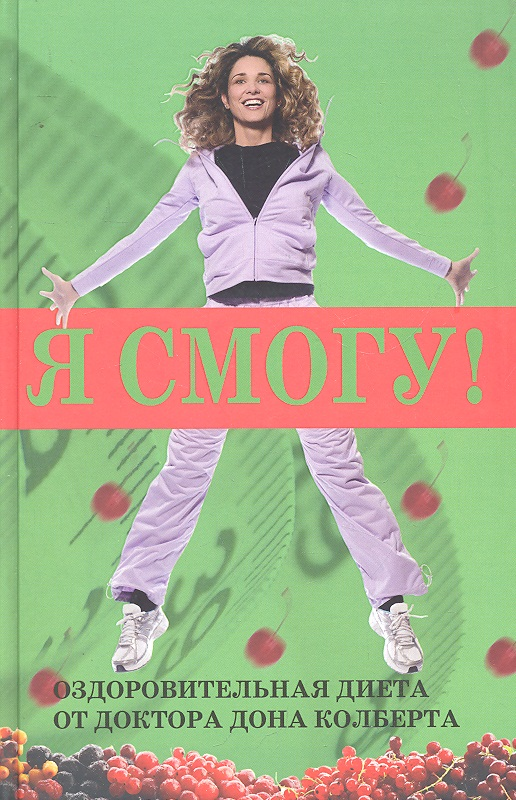 Колберт Д. Я смогу Оздоровительная диета доктора Дона Колберта ISBN: 9785861814713 д джарвис система здоровья доктора джарвиса
