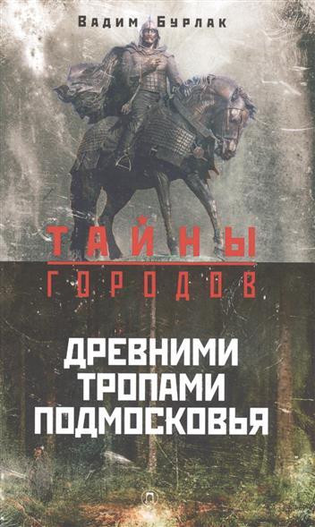 Бурлак В. Древними тропами Подмосковья