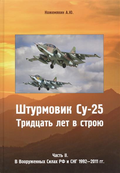 Кожемякин А. Штурмовик Су-25. Тридцать лет в строю. Часть II. В Вооруженных Силах РФ и СНГ 1992-2011 гг.