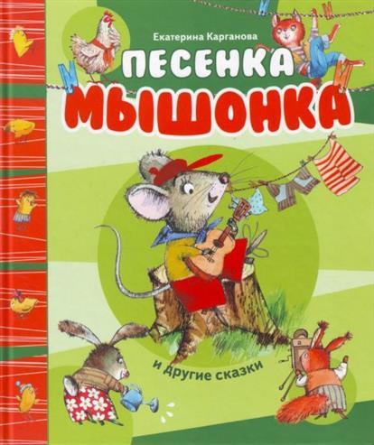 Карганова Е.: Песенка мышонка и др. сказки