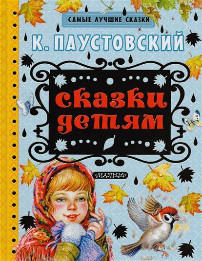 Паустовский К. Сказки детям ISBN: 9785170999507 к паустовский сказки детям