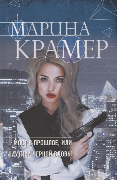 Крамер М. Мост в прошлое, или Паутина Черной вдовы