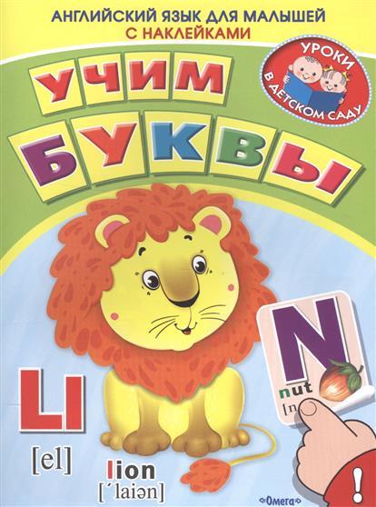Английский язык для малышей. Учим буквы. Книжка с наклейками