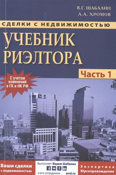 Сделки с недвижимостью Учебник риэлтера Часть первая общая Подготовка и проведение сделки