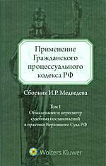 Применение ГПК РФ