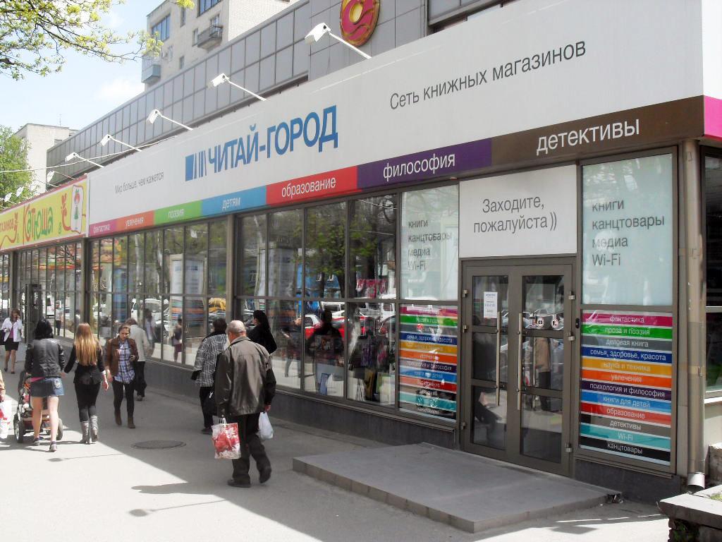 «Читай-город» в Ставрополе