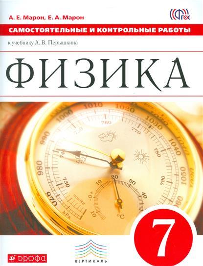 Физика. 7 класс. Самостоятельные и контрольные работы к учебнику А.В. Перышкина