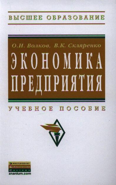 Волков О., Скляренко В. Экономика предприятия. Учебное пособие. 2-е издание