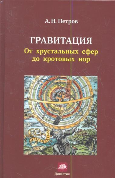 Петров А. Гравитация. От хрустальных сфер до кротовых нор sitemap 27 xml