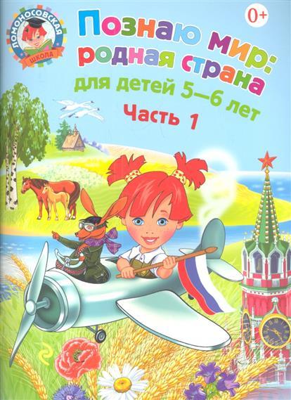 Липская Н. Познаю мир: родная страна для детей 5-6 лет в двух частях. Часть 1 познаю мир для одаренных детей 4 5 лет
