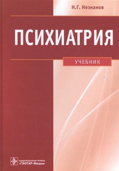 Незнанов Н. Психиатрия. Учебник менделевич в д психиатрия учебник