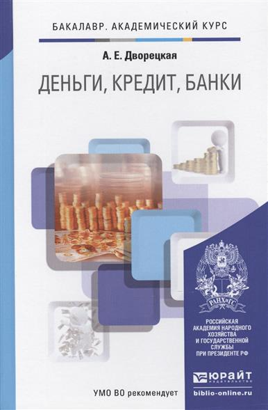Дворецкая А. Деньги, кредит, банки. Учебник для академического бакалавриата