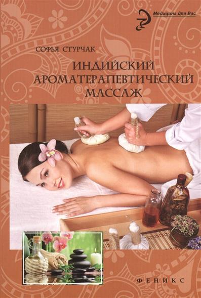 Книга Индийский ароматерапевтический массаж. Релаксация, здоровье, удовольствие. Стурчак С.