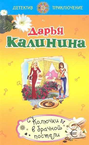 Калинина Д.: Колючки в брачной постели