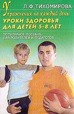 Упражнения на к/д Уроки здоровья для детей 5-8 лет