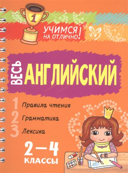 Ганул Е. Весь английский. 2-4 классы ISBN: 9785407006466 е а ганул английский моя школа книжка подсказка