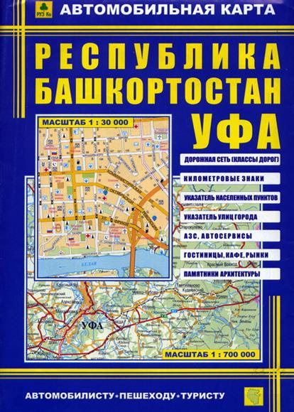 Автомобильная карта Республика Башкортостан Уфа
