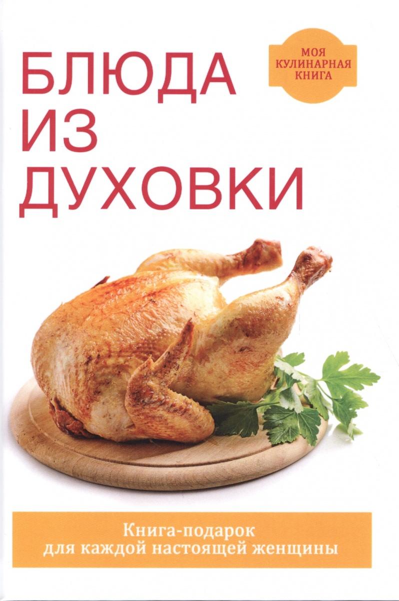 Нестерова Д. Блюда из духовки дарья нестерова блюда из духовки