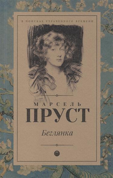 Пруст М. Беглянка