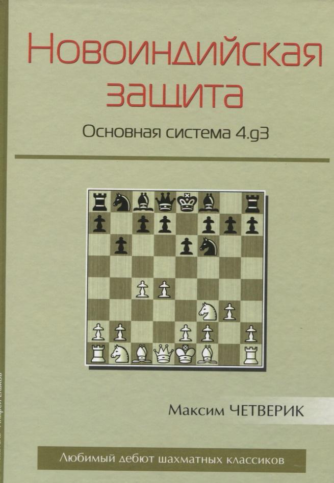 Четверик М. Новоиндийская защита. Основная система 4.g3