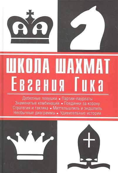 Гик Е. Школа шахмат Евгения Гика
