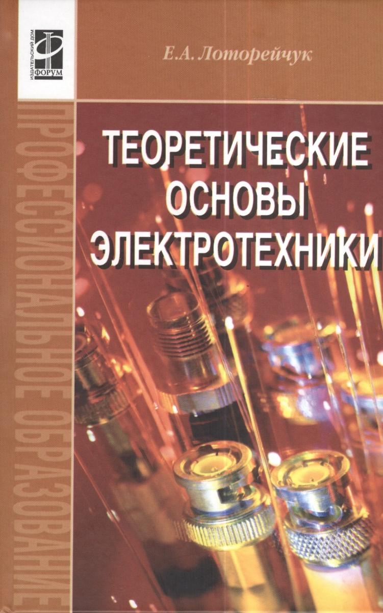 Лоторейчук Е. Теоретические основы электротехники ISBN: 9785819900406 лоторейчук е теоретические основы электротехники