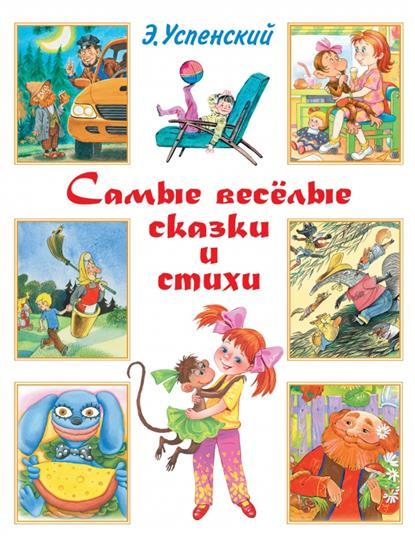 Успенский Э. Самые веселые сказки и стихи успенский э стихи для детей