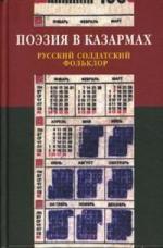 Поэзия в казармах Русский солдатский фольклор