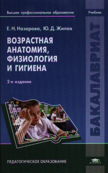 Возрастная анатомия, физиология и гигиена. Учебник