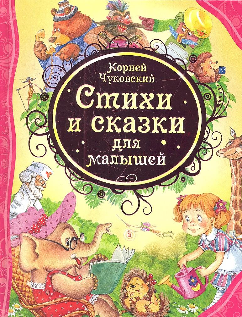 Чуковский К. Стихи и сказки для малышей накладной светильник toplight rosamond tl9421y 01wh
