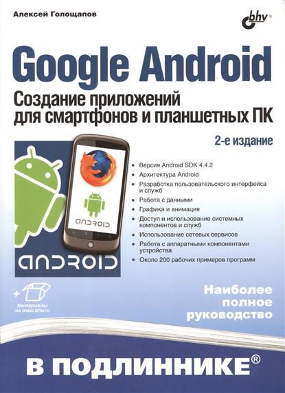 Google Android. Создание приложений для смартфонов и планшетных ПК. 2-е издание