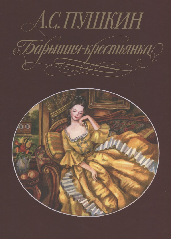 Пушкин А. Барышня-крестьянка ISBN: 9785938986367 александр пушкин барышня крестьянка