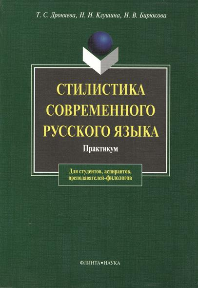 Дроняева Т.: Стилистика современного русского языка. Практикум. Девятое издание