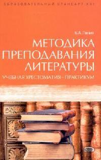 Методика преподавания литературы