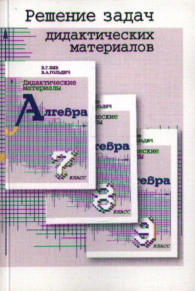 Решение задач дидактических материалов по алгебре Б.Г. Зива и В.А. Гольдича для 7, 8 и 9 классов. Издание 2-е, стереотипное