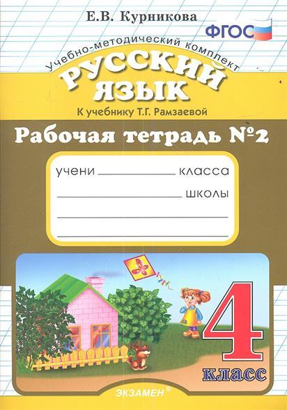 Русский язык. 4 класс. Рабочая тетрадь № 2. К учебнику Т.Г. Рамзаевой