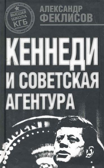 Кеннеди и советская агентура