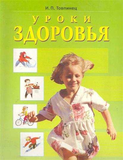 Товпинец И. Уроки здоровья уроки женского здоровья dvd