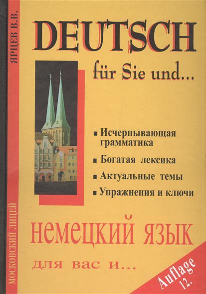 Ярцев В. Deutsch fur Sie und… Немецкий язык для вас и… Книга 1