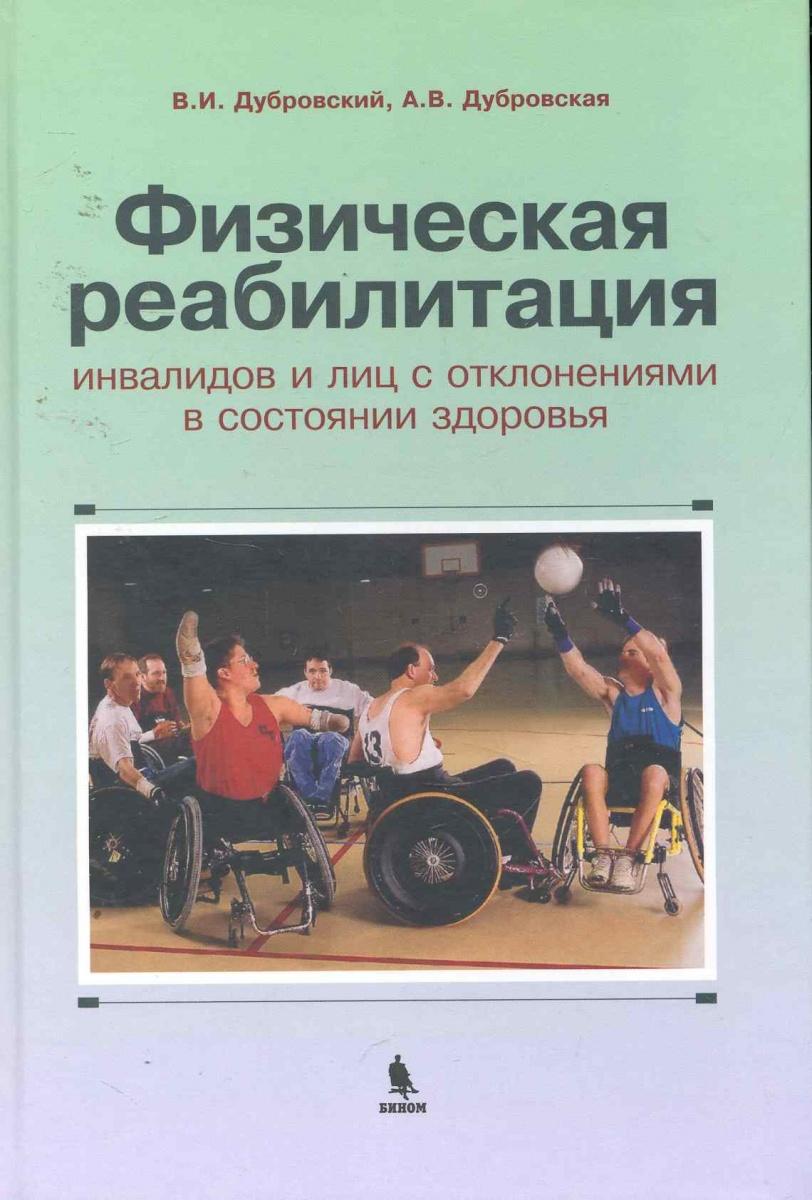 Дубровский В. Физическая реабилитация инвалидов… цены