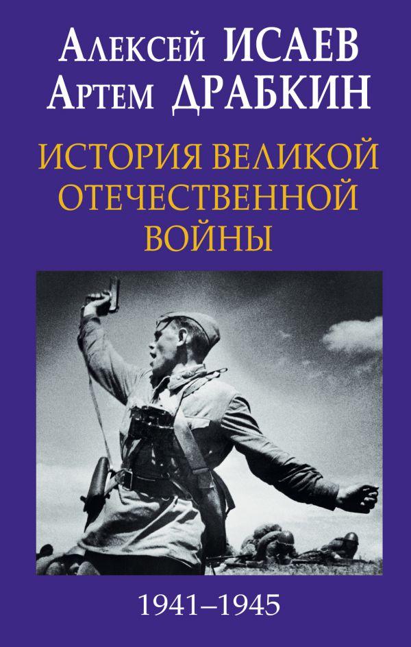 Исаев А., Драбкин А. История Великой Отечественной войны 1941–1945 гг. алексей исаев котлы 41 го история вов которую мы не знали