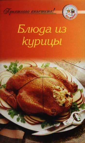 Будничные и праздничные рецепты из курицы
